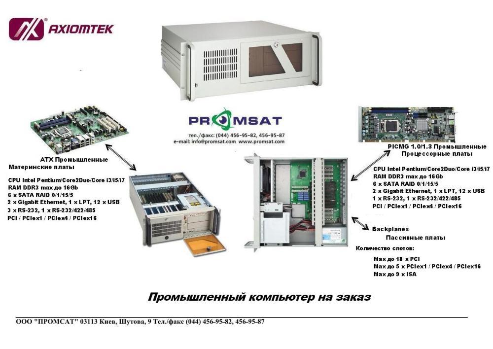 Промышленный компьютер на заказ