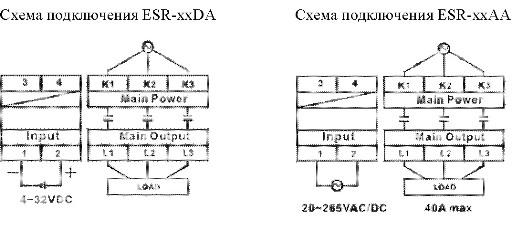 Схема подключения ESR-DA и ESR-AA