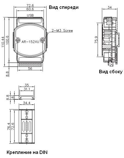 AR-1520U / AR-1521U Преобразователь конвертер интерфейса габаритные размеры