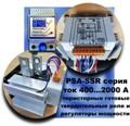 Силовые модули твердотельных реле и регуляторов мощности PSA-SSR серии на 400...2000 Ампер