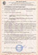 ТОВ «ПРОМСАТ» получен сертификат СЦ19.0472 Х на Преобразователи перемещений электромагнитные серии PSA-ВСВ233.